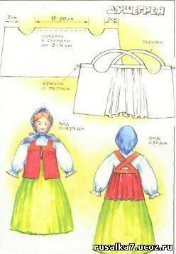 Как сделать народный костюм своими руками